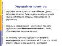 Управління проектом офіційна мова проекту – англійська. Деяка інформація може...