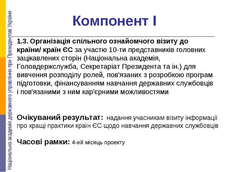 Компонент І 1.3. Організація спільного ознайомчого візиту до країни/ країн ЄС...