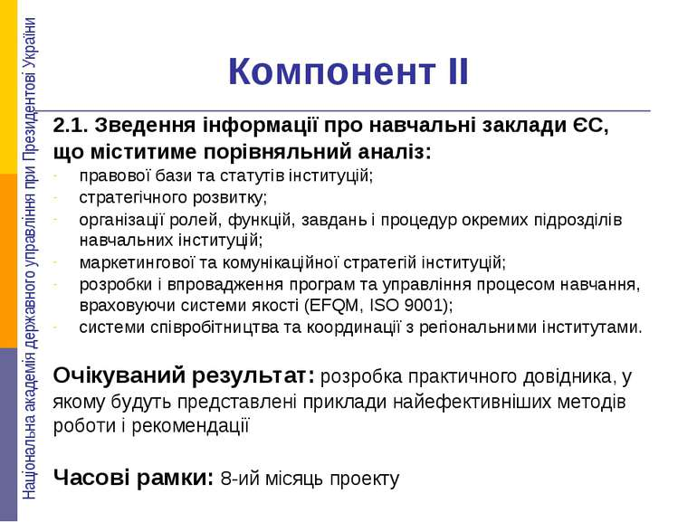 Компонент ІІ 2.1. Зведення інформації про навчальні заклади ЄС, що міститиме ...