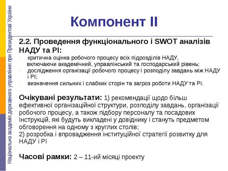 Компонент ІІ 2.2. Проведення функціонального і SWOT аналізів НАДУ та РІ: крит...