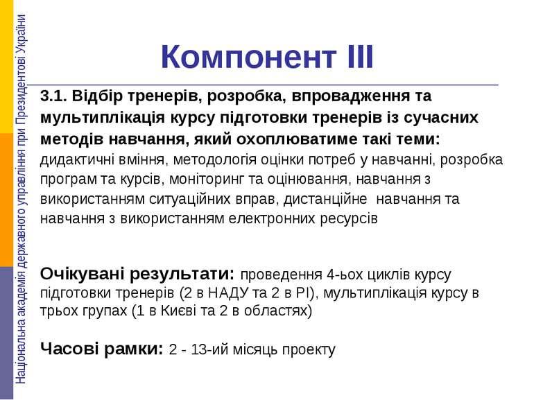 Компонент ІІІ 3.1. Відбір тренерів, розробка, впровадження та мультиплікація ...