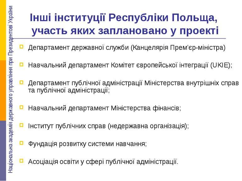 Інші інституції Республіки Польща, участь яких заплановано у проекті Департам...