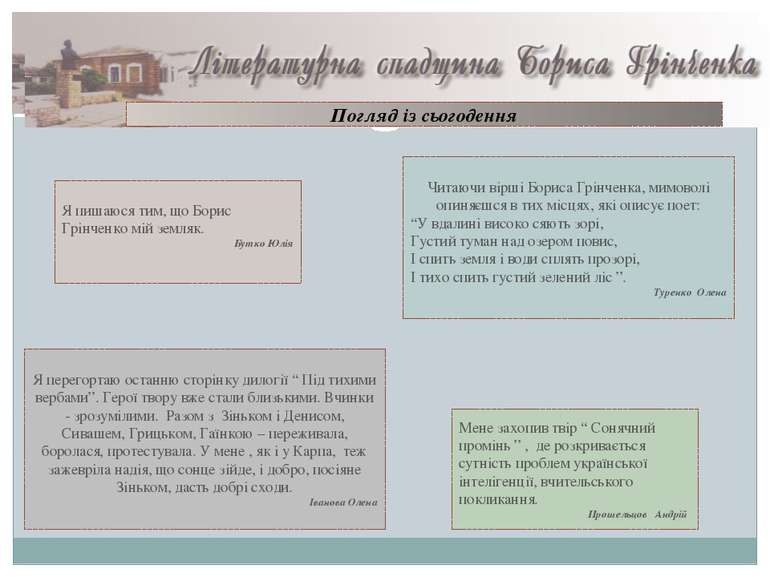 """Я пишаюся тим, що Борис Грінченко мій земляк. Бутко Юлія Мене захопив твір """" ..."""