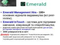 Emerald Management Xtra -100+ основних журналів видавництва (всі peer-review...