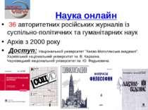 Наука онлайн 36 авторитетних російських журналів із суспільно-політичних та ...