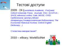 Тестові доступи 2009 - 24 (LexisNexis Academic; ProQuest; Oxford University P...