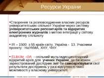 Ресурси України Створення та розповсюдження власних ресурсів університетських...