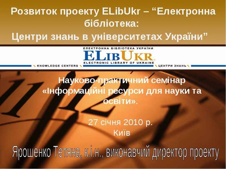 """Розвиток проекту ELibUkr – """"Електронна бібліотека: Центри знань в університет..."""