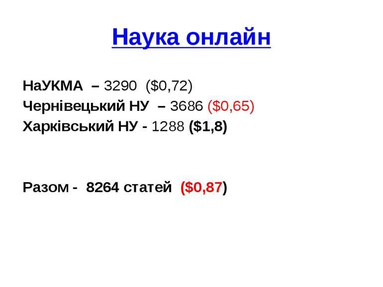 Наука онлайн НаУКМА – 3290 ($0,72) Чернівецький НУ – 3686 ($0,65) Харківський...