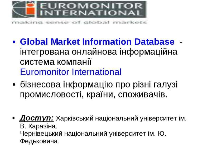 Global Market Information Database - інтегрована онлайнова інформаційна сист...
