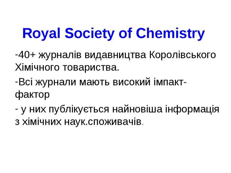 Royal Society of Chemistry 40+ журналів видавництва Королівського Хімічного т...