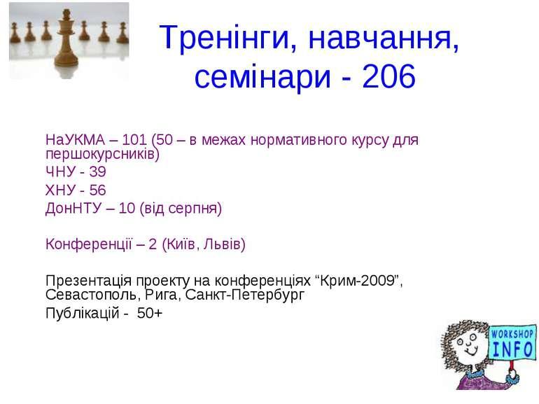 Тренінги, навчання, семінари - 206 НаУКМА – 101 (50 – в межах нормативного ку...