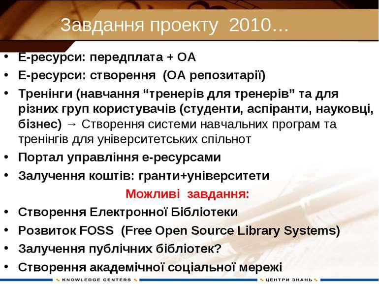Завдання проекту 2010… Е-ресурси: передплата + OA Е-ресурси: створення (OA ре...