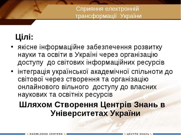 Сприяння електронній трансформації України Цілі: якісне інформаційне забезпеч...
