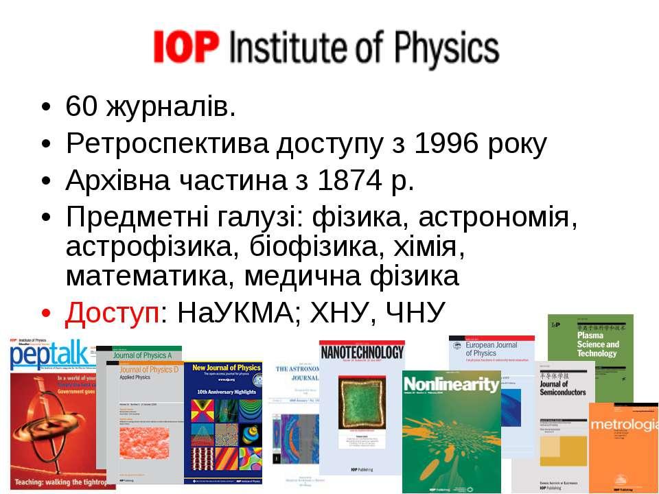 60 журналів. Ретроспектива доступу з 1996 року Архівна частина з 1874 р. Пред...