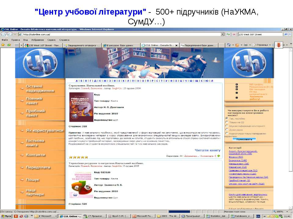 """""""Центр учбової літератури"""" - 500+ підручників (НаУКМА, СумДУ…)"""