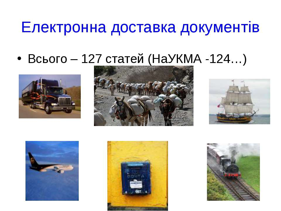Електронна доставка документів Всього – 127 статей (НаУКМА -124…)
