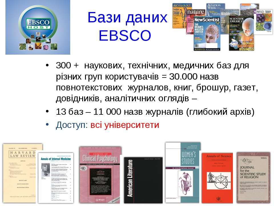 Бази даних EBSCO 300 + наукових, технічних, медичних баз для різних груп кори...