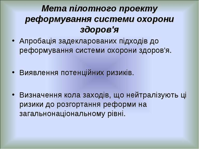 Мета пілотного проекту реформування системи охорони здоров'я Апробація задекл...