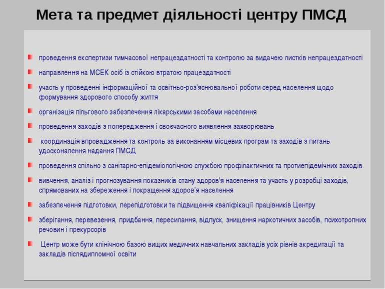 Мета та предмет діяльності центру ПМСД проведення експертизи тимчасової непра...