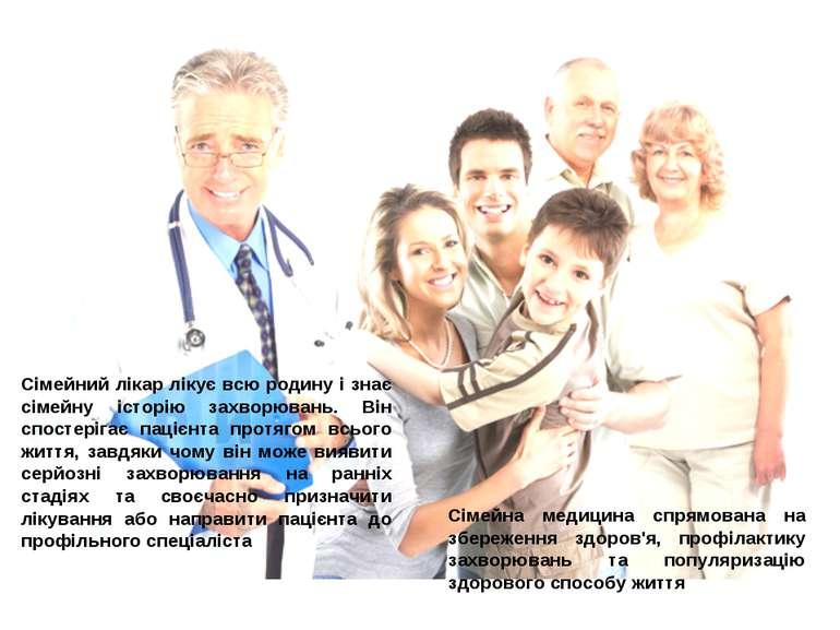 Сімейний лікар лікує всю родину і знає сімейну історію захворювань. Він спост...