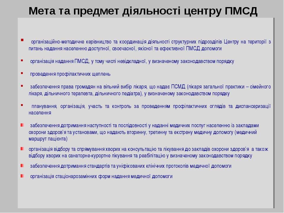 Мета та предмет діяльності центру ПМСД організаційно-методичне керівництво та...