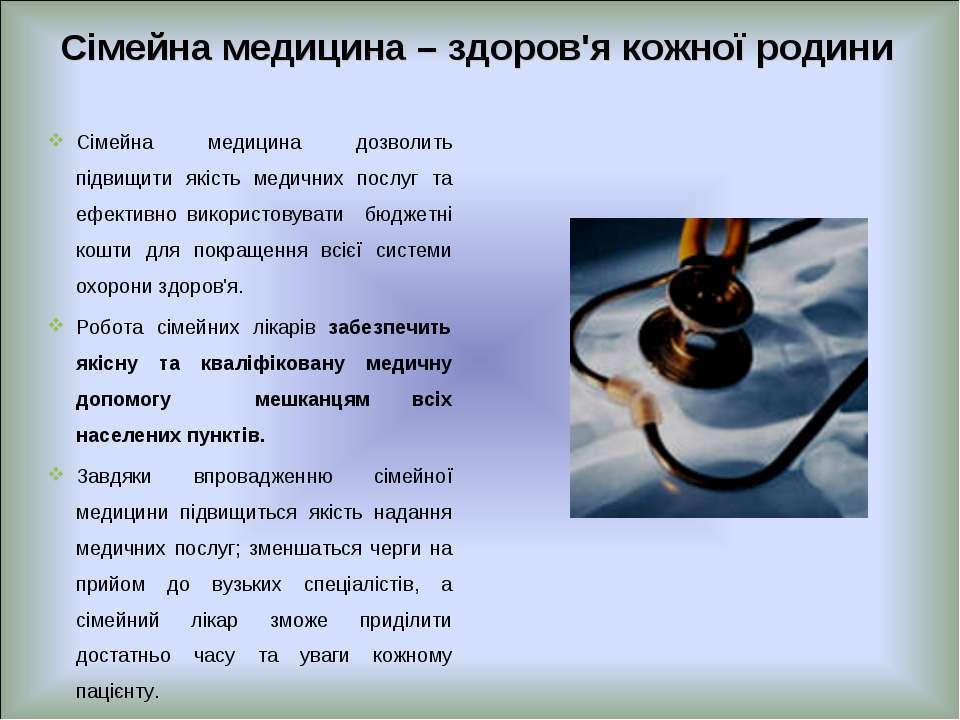 Сімейна медицина – здоров'я кожної родини Сімейна медицина дозволить підвищит...