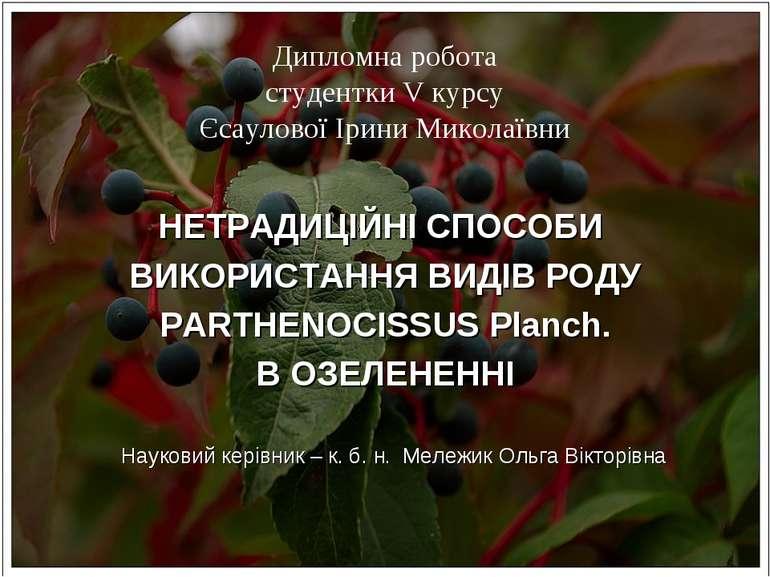 Науковий керівник – к. б. н. Мележик Ольга Вікторівна Дипломна робота студент...