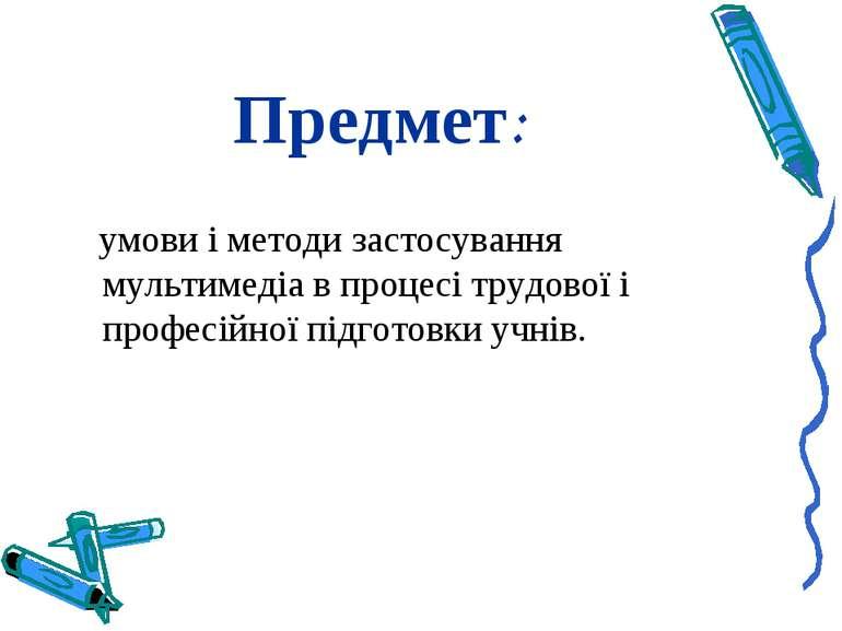 Предмет: умови і методи застосування мультимедіа в процесі трудової і професі...