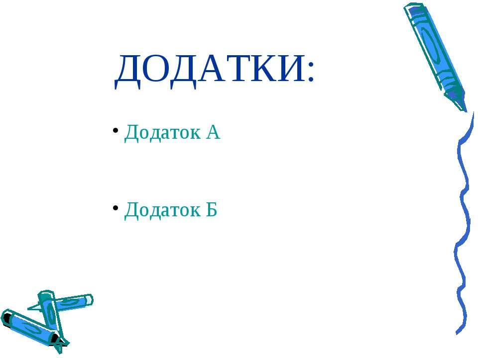 ДОДАТКИ: Додаток А Додаток Б