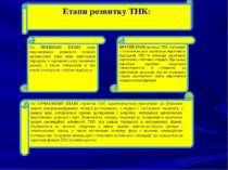 Етапи розвитку ТНК: На ПЕРШОМУ ЕТАПІ транс націоналізація діяльності великих ...