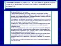 Економічна і соціальна рада (ЕКОСОР) є важливішим органом ООН, що відповідає ...