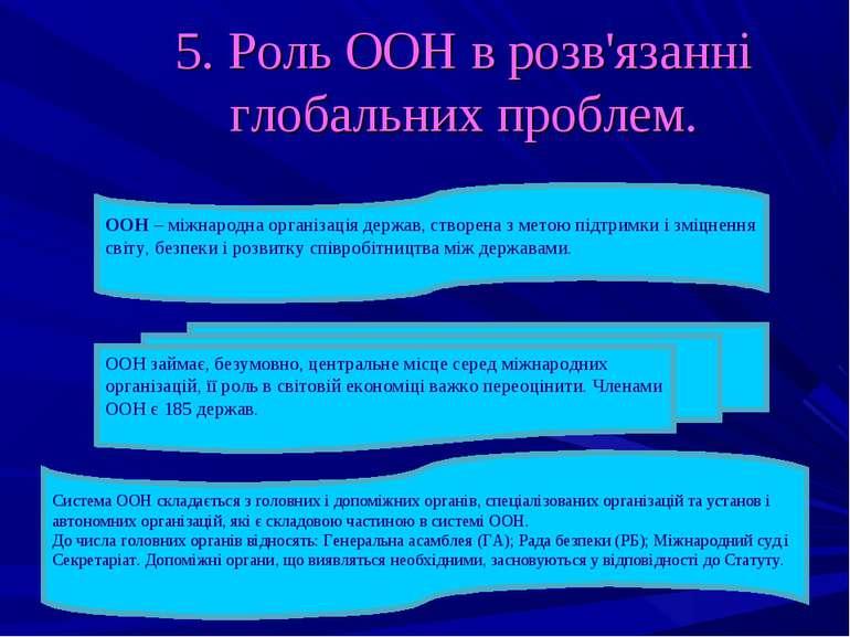 5. Роль ООН в розв'язанні глобальних проблем. ООН – міжнародна організація де...