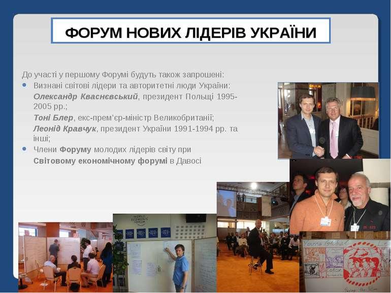ФОРУМ НОВИХ ЛІДЕРІВ УКРАЇНИ До участі у першому Форумі будуть також запрошені...