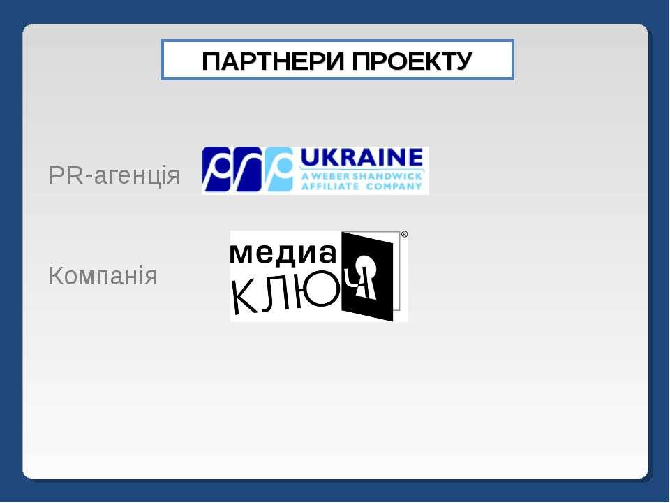 ПАРТНЕРИ ПРОЕКТУ PR-агенція Компанія