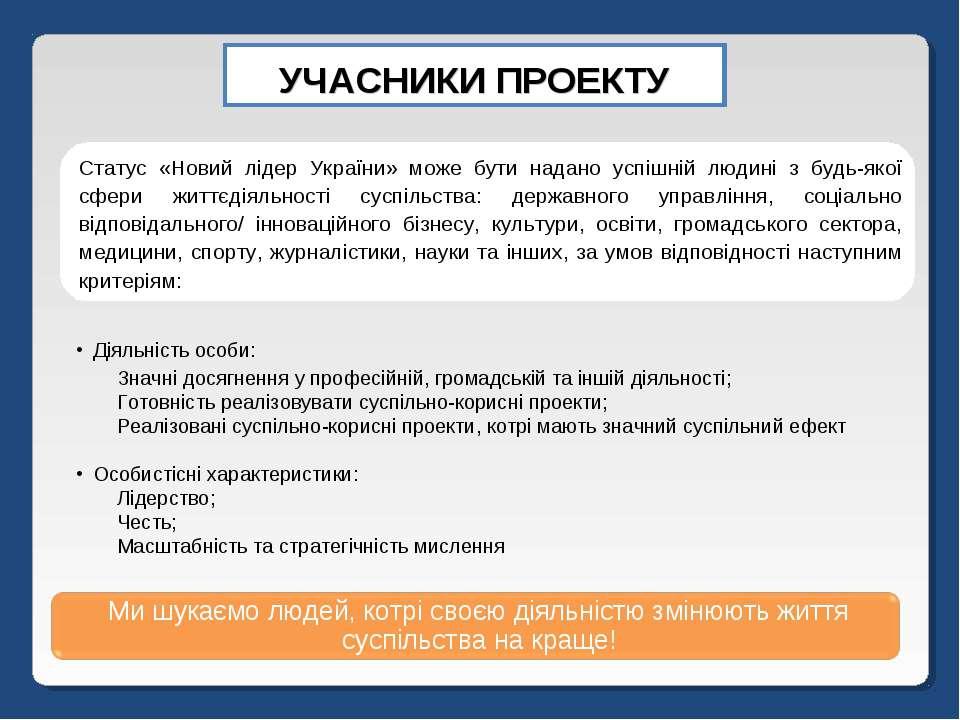 УЧАСНИКИ ПРОЕКТУ Статус «Новий лідер України» може бути надано успішній людин...