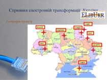 Сприяння електронній трансформації України Географія проекту ВолНУ СумДУ УАБС...