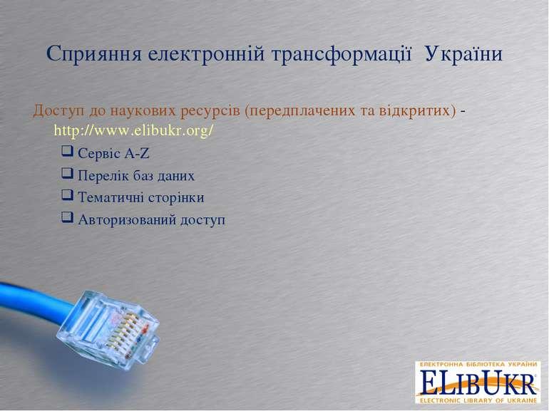 Сприяння електронній трансформації України Доступ до наукових ресурсів (перед...