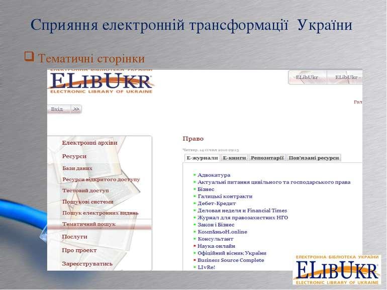 Сприяння електронній трансформації України Тематичні сторінки