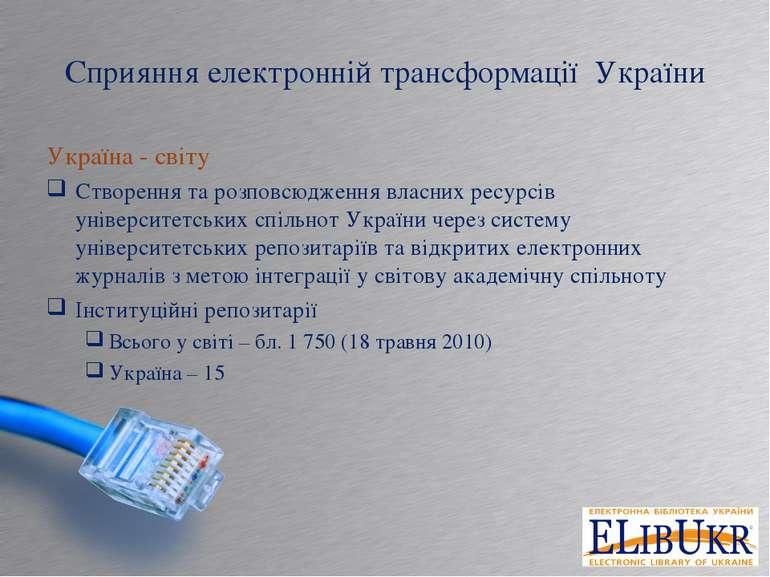 Сприяння електронній трансформації України Україна - світу Створення та розпо...