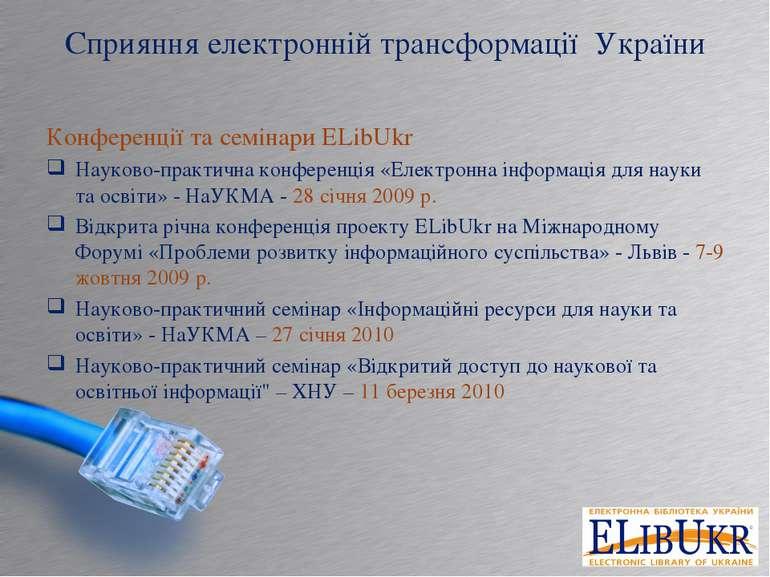 Сприяння електронній трансформації України Конференції та семінари ELibUkr На...