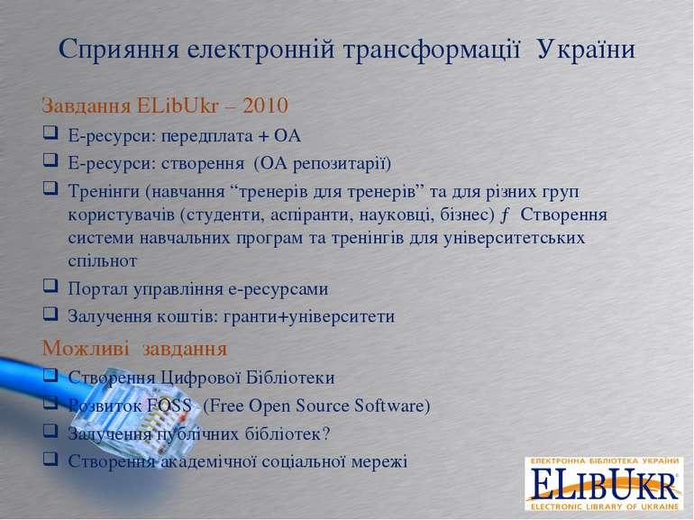 Сприяння електронній трансформації України Завдання ELibUkr – 2010 Е-ресурси:...