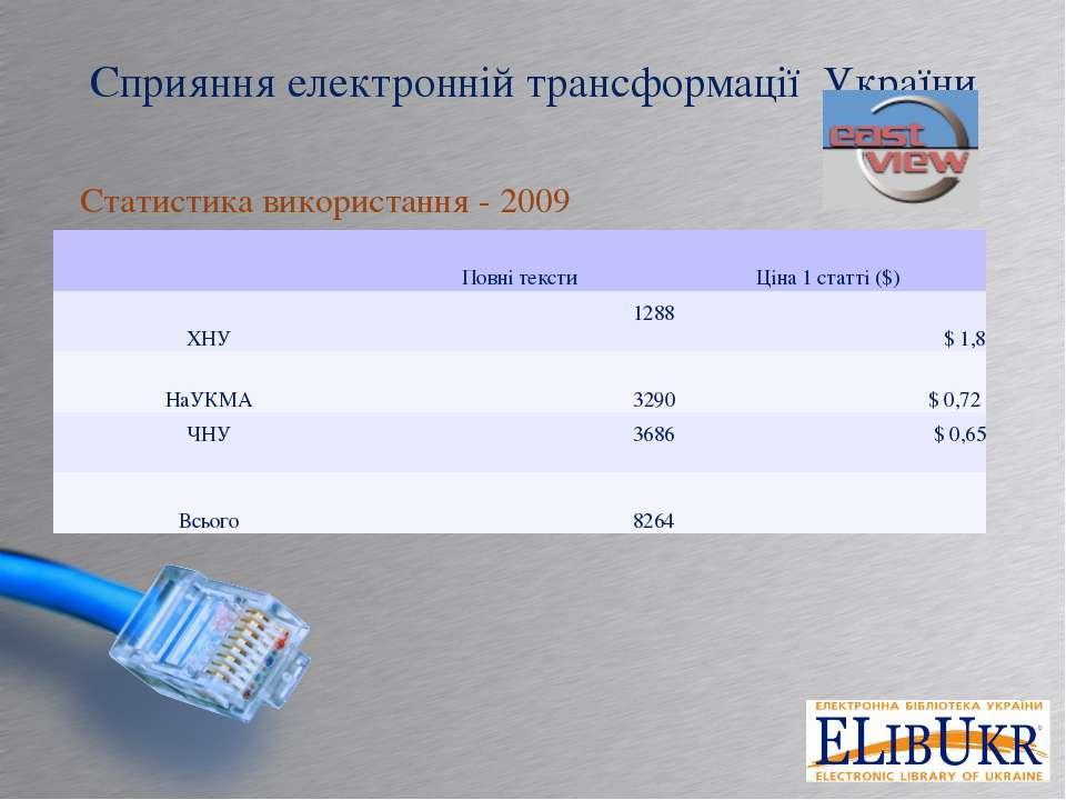 Сприяння електронній трансформації України Статистика використання - 2009  П...