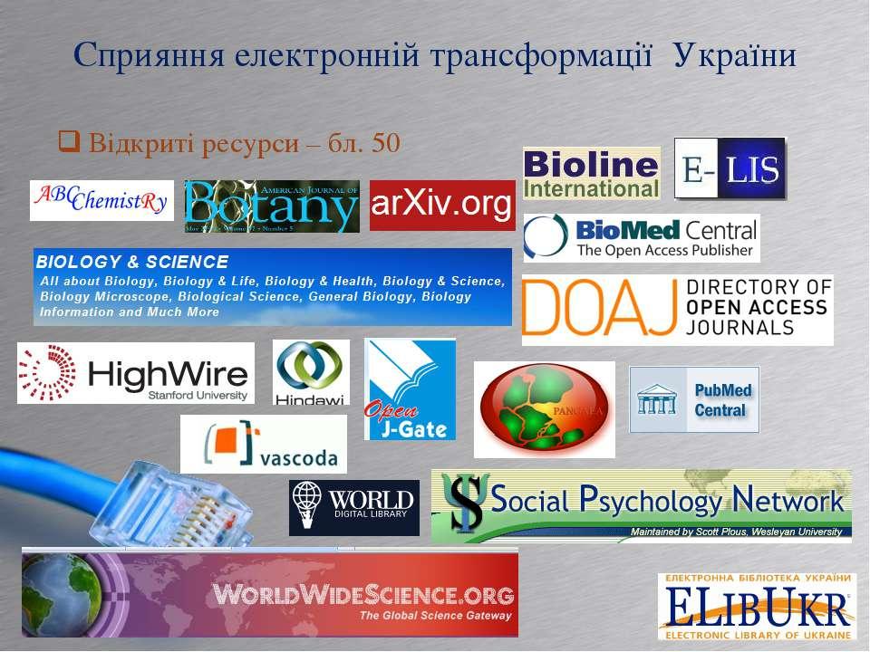 Відкриті ресурси – бл. 50 Сприяння електронній трансформації України