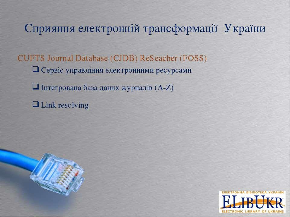 Сприяння електронній трансформації України CUFTS Journal Database (CJDB) ReSe...