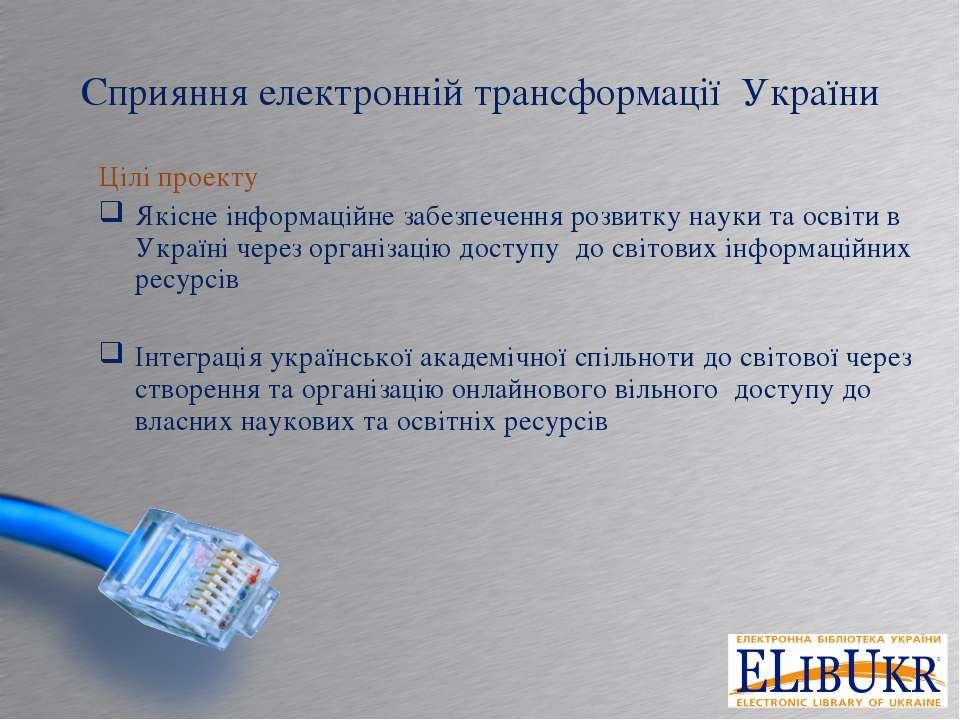 Сприяння електронній трансформації України Цілі проекту Якісне інформаційне з...