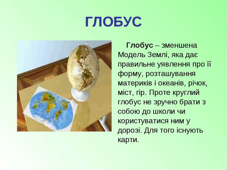 ГЛОБУС Глобус – зменшена Модель Землі, яка дає правильне уявлення про її форм...
