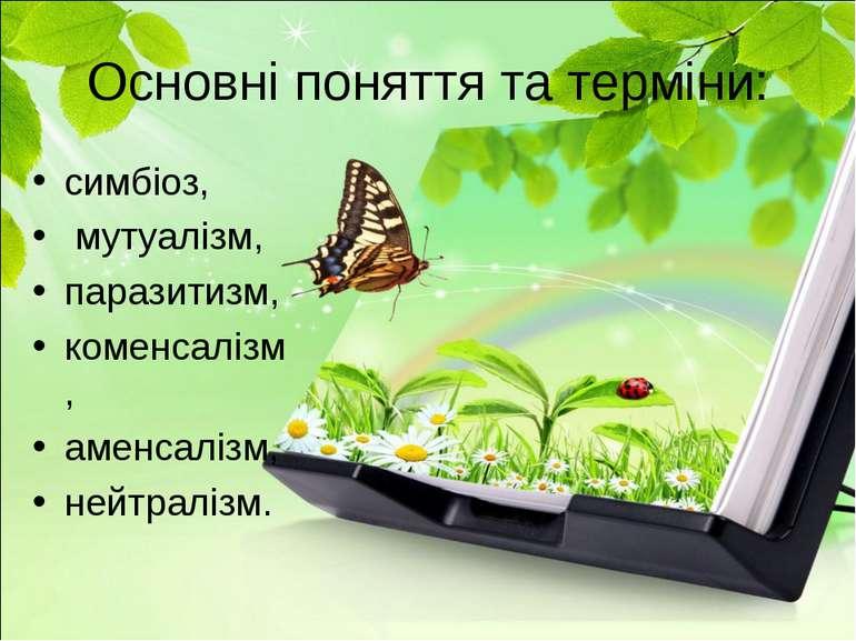 Основні поняття та терміни: симбіоз, мутуалізм, паразитизм, коменсалізм, амен...