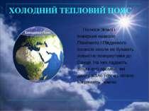 ХОЛОДНИЙ ТЕПЛОВИЙ ПОЯС Полюси Землі і поверхня навколо Північного і Південног...