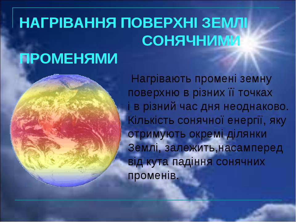 НАГРІВАННЯ ПОВЕРХНІ ЗЕМЛІ СОНЯЧНИМИ ПРОМЕНЯМИ Нагрівають промені земну поверх...